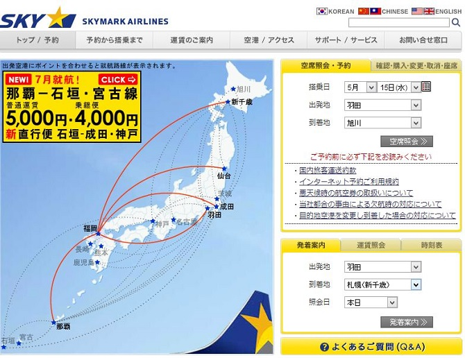スカイマーク、石垣へ3路線就航、乗継便で羽田/宮古線、石垣線も設定