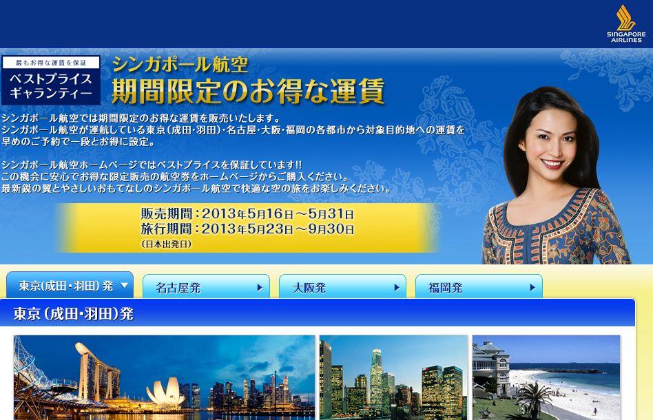 シンガポール航空、ベストプライスを保証するキャンペーンを実施