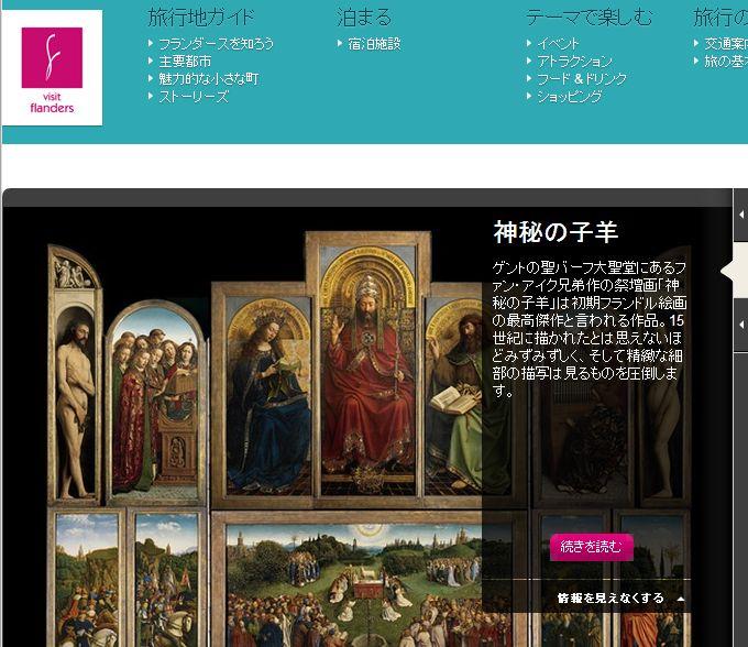 ベルギー・フランダース政府観光局、新しいコンセプトでサイトを刷新、共同サイトもオープン