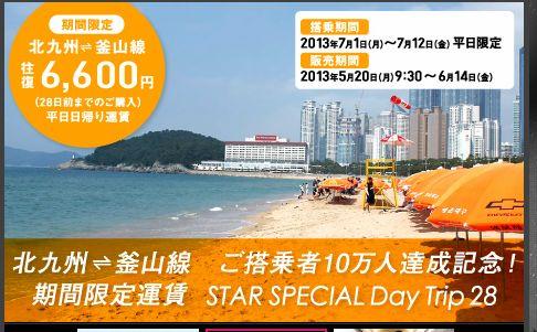 スターフライヤー、北九州/釜山線で通算10万人を達成、記念キャンペーン実施