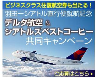 デルタ航空、羽田/シアトル線の就航記念キャンペーンを実施 ーシアトルズベストコーヒーとコラボ