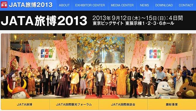 JATA旅博2013、一般日に三浦雄一郎氏、毛利衛氏の講演会、新エリア開設も
