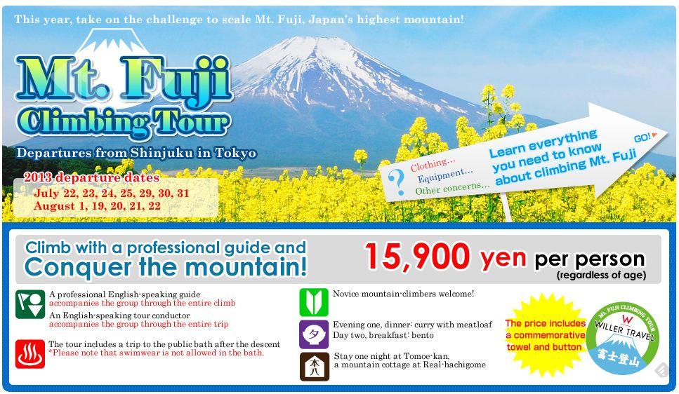 ウィラートラベル、訪日外国人向けの英語による富士登山ツアーを発表