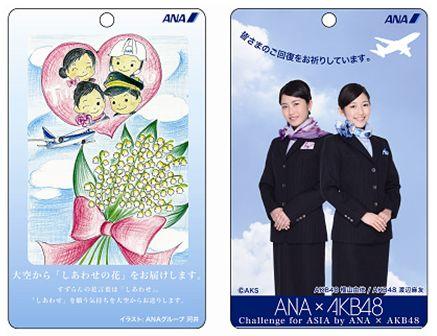 全日空、社会貢献活動でCAが病院を訪問 -AKB48とのプロジェクトと連動