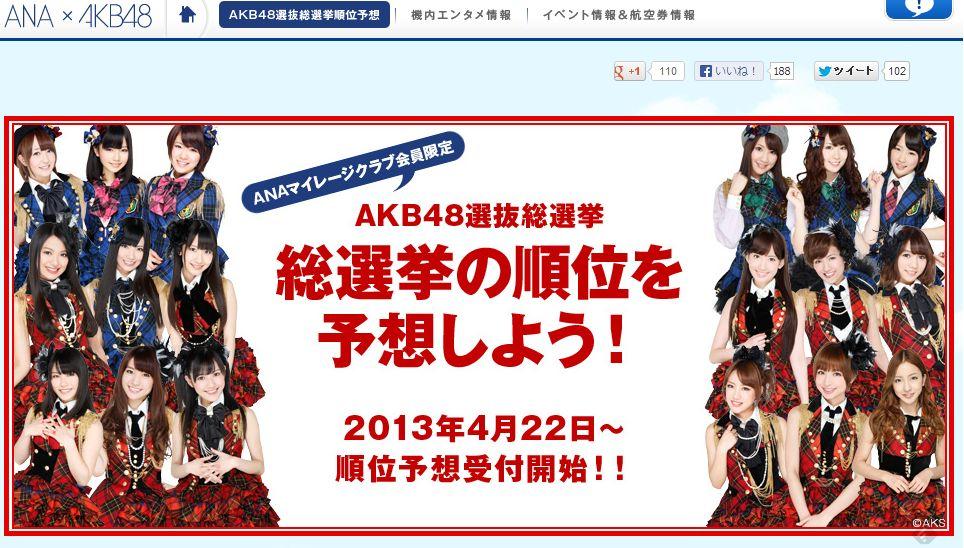 全日空、AKB48選抜総選挙の順位予想のキャンペーンを実施