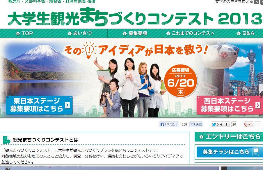 大学生観光まちづくりコンテスト、2013年は富士河口湖地域と大阪府が対象