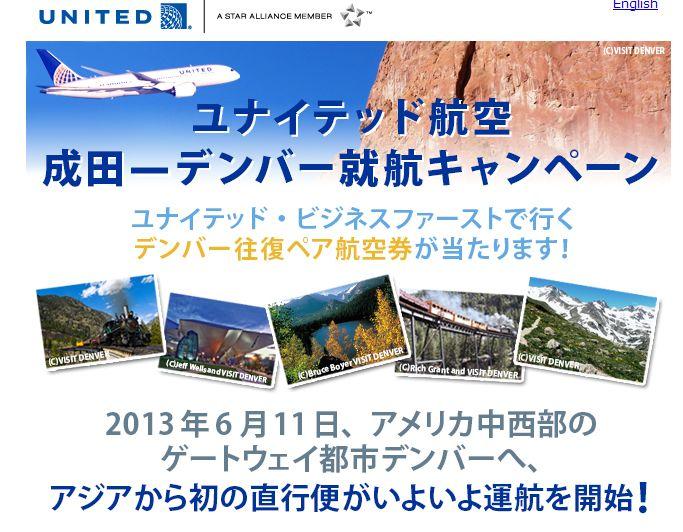 ユナイテッド航空、成田/デンバー線の就航記念キャンペーンを実施