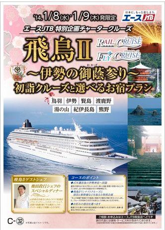 エースJTB、伊勢神宮おかげ参りと飛鳥Ⅱチャータークルーズツアーを発売