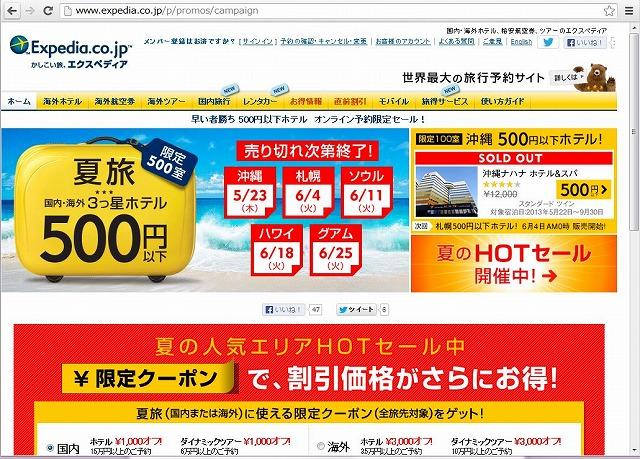 エクスペディアジャパン、国内・海外5都市で夏旅セール開催