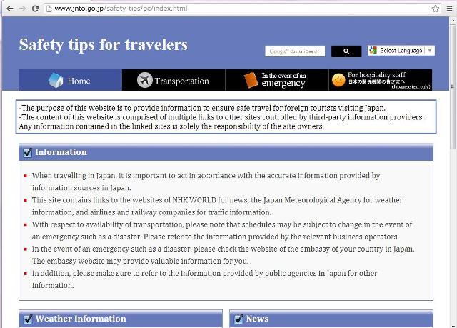 観光庁とJNTO、災害対応で訪日外国人向けの緊急時情報サイトをオープン