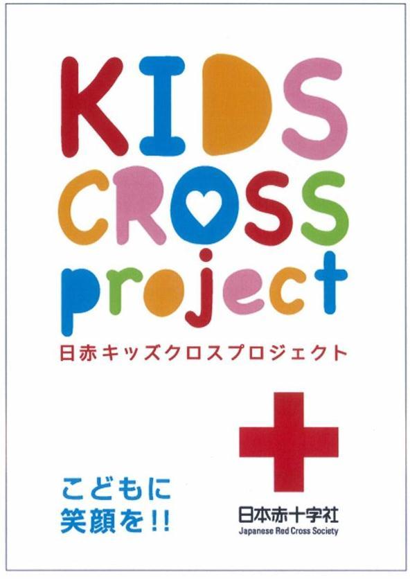 KNT、日本赤十字の被災児童支援事業、サマーキャンプ旅行を受託