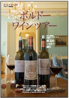 ANAセールス、ボルドーのシャトー訪問、特別試飲のワインツアーを発売