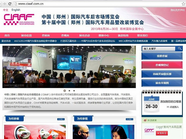 中国最大の自動車用アクセサリー見本市が6月に開催-約10万人の来場見込む