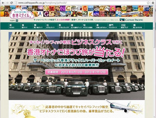 キャセイパシフィック航空と香港政府観光局、夏の2大キャンペーンを実施