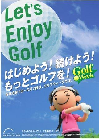 「ゴルフ・ウィーク」誕生、オリンピック正式競技をうけて関連17団体が創設