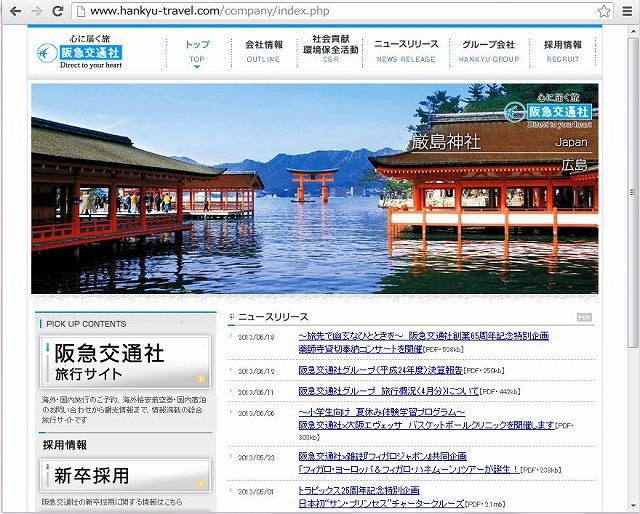 阪急3社、2012年度は営業利益239.6%増、来期も堅調