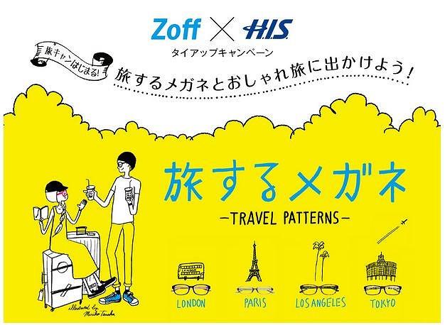 HISとZoff、旅するメガネでタイアップ、Facebookでスクラッチキャンペーン