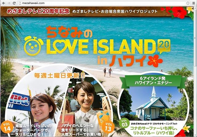ハワイ州観光局、「めざましテレビ」とプロジェクト、フジテレビ7階をハワイ一色に