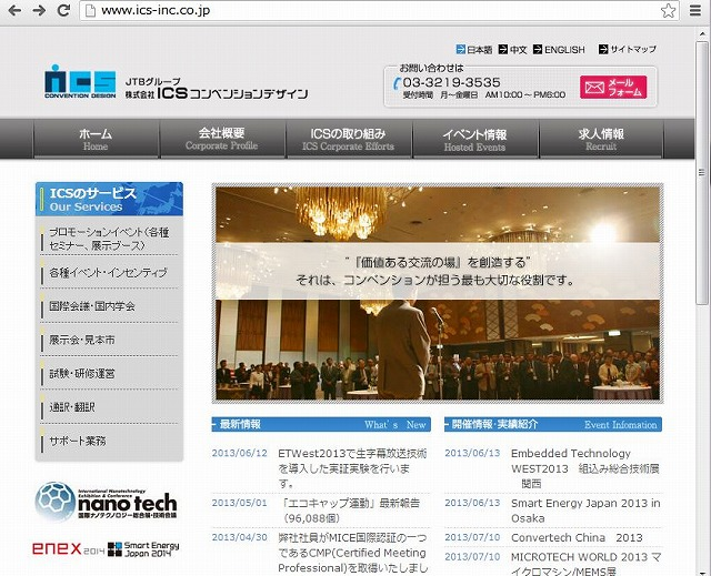 JTB、会議・セミナーで生字幕放送 -バリアフリー・サービスを実証実験