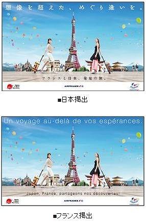 日本とフランス、観光協力で共同声明 -若年層、地方など強化
