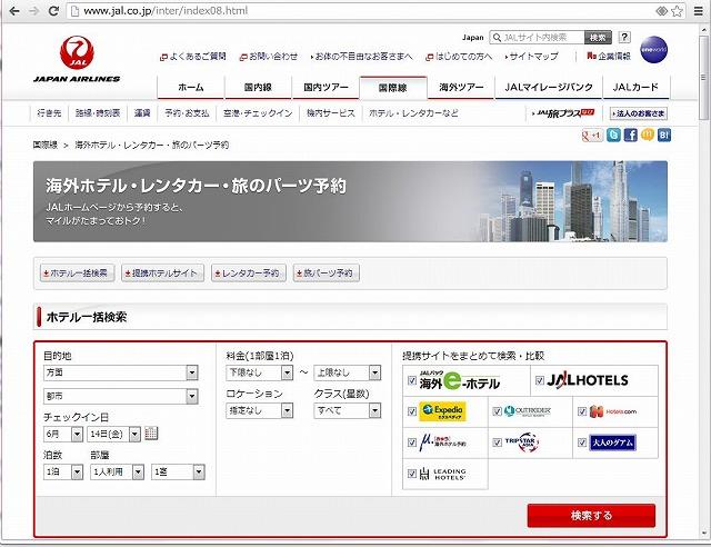 JAL、海外ホテル予約サイトの提携社を追加、計11社に