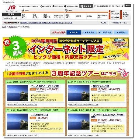 i.JTB、ウェブ専用海外ツアー3周年で記念商品、ウェブは検索機能を強化