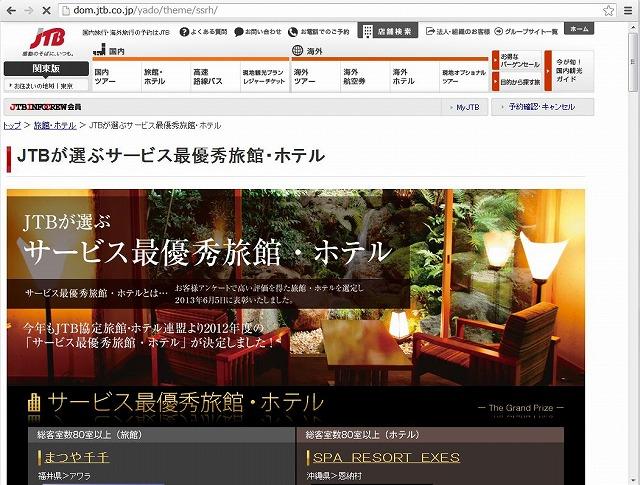 JTB、サービス最優秀旅館・ホテル4軒を発表、3軒が初受賞