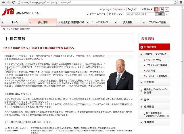 JTB、熊本のコールセンターを独立分社化、グループ全体の顧客対応拠点へ