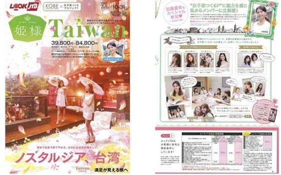 ルックJTB、加藤夏希さん参加で台湾版「女子旅つくるプロジェクト姫様シリーズ」