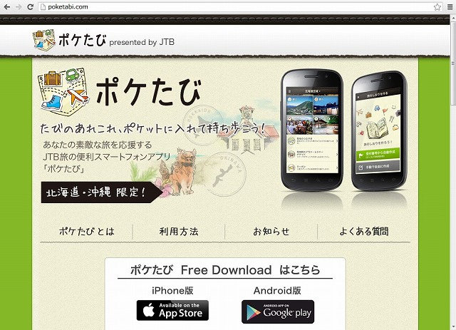 JTB、個人旅行向けの新サービス開始、スマホ用無料アプリ利用で