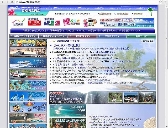 日本旅行沖縄、インバウンドチーム新設、地上手配で初年度500名目標