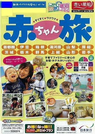 日本旅行、「赤ちゃん旅」を発売、宿泊施設を厳選