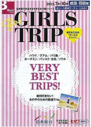 日本旅行、女子のクチコミをツ現地アーに、女性誌「steady.」との共同プロデュースも