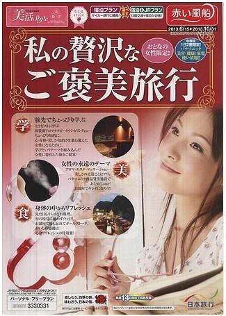 日本旅行、大人女子のご褒美ツアー、美・食・学をテーマに