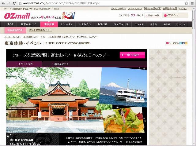 オズモール、女子向け富士山バスツアー、クルーズと恋愛祈願で