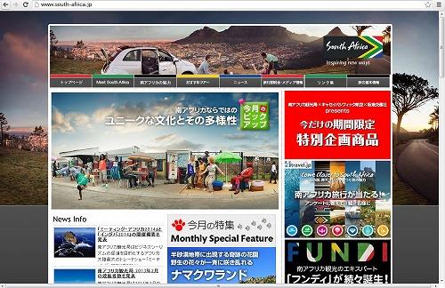 南アフリカ、2013年7月の日本人渡航者数は3.9%増