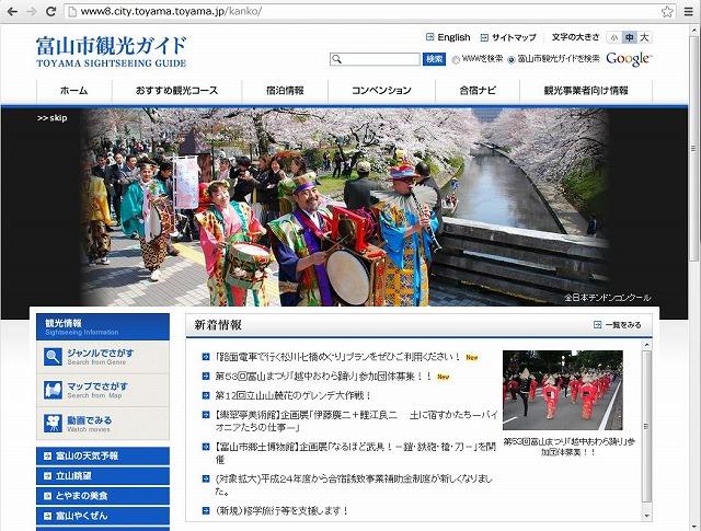 富山市、電車や自転車利用の観光旅行を提案、外国人に無料利用券も