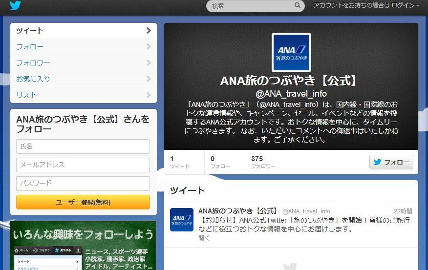ANA、ツイッターで公式アカウント「ANA旅のつぶやき」を新設