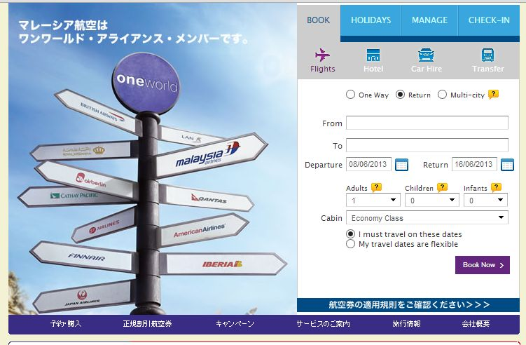 マレーシア航空、成田/コタキナバル線を週3便で就航、10月28日から