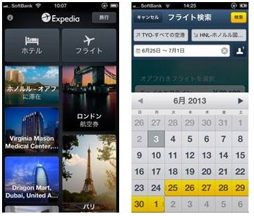 エクスペディア、スマホアプリで400社のフライト予約が可能に