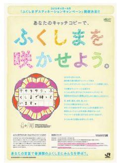 福島県、観光キャンペーンのキャッチコピーを募集