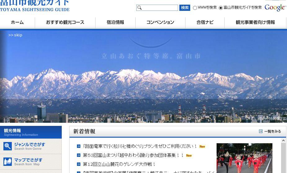富山市観光協会、旅行会社のバスツアーを助成、滞在型観光の誘致を促進