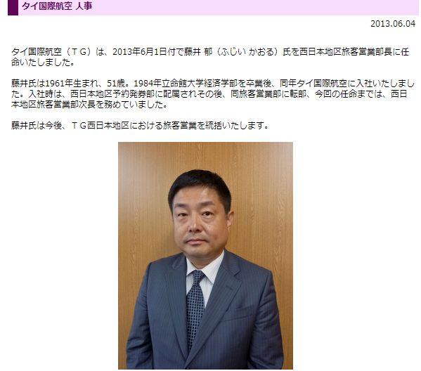 タイ国際航空、西日本地区旅客営業部長に藤井氏を任命