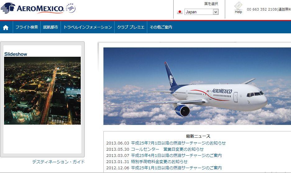 アエロメヒコ航空、燃油サーチャージを値下げ -2013年4月1日発券分以降