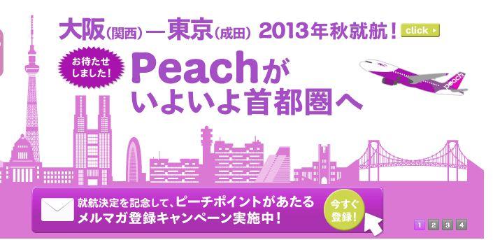 ピーチ・アビエーション、関空/成田線を開設 -首都圏の旅客取込みへ