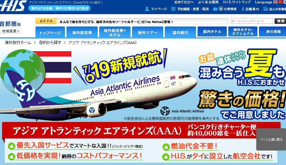 HIS、子会社のバンコク線チャーター便、サーチャージなしで片道10000円から