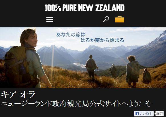 ニュージーランド航空、政府観光局と観光誘致活動の提携に合意