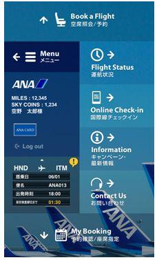 全日空、スマートフォンアプリを刷新、利便性の向上へ