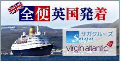 ヴァージンアトランティック航空、サガクルーズと「英国発着クルーズ」キャンペーン実施