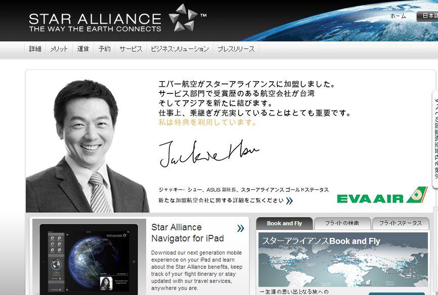 スラーアライアンスにエバー航空が加盟、中国・台湾間の市場で利便性向上へ